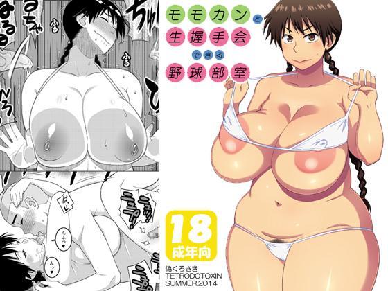 Momokan to Nama Akushu-kai Dekiru Yakyuubushitsu 0