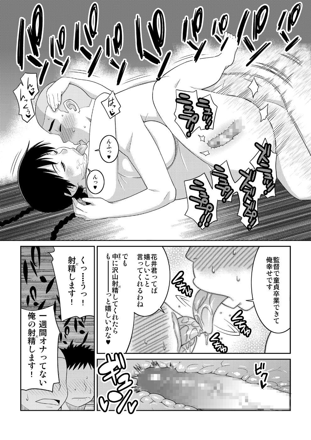 Momokan to Nama Akushu-kai Dekiru Yakyuubushitsu 20