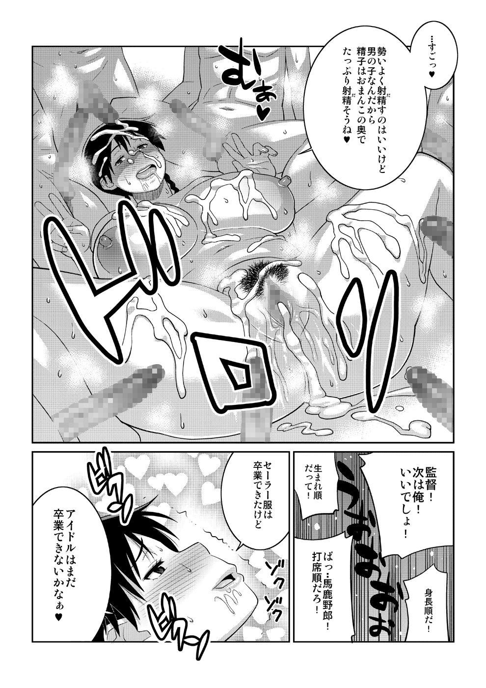 Momokan to Nama Akushu-kai Dekiru Yakyuubushitsu 24