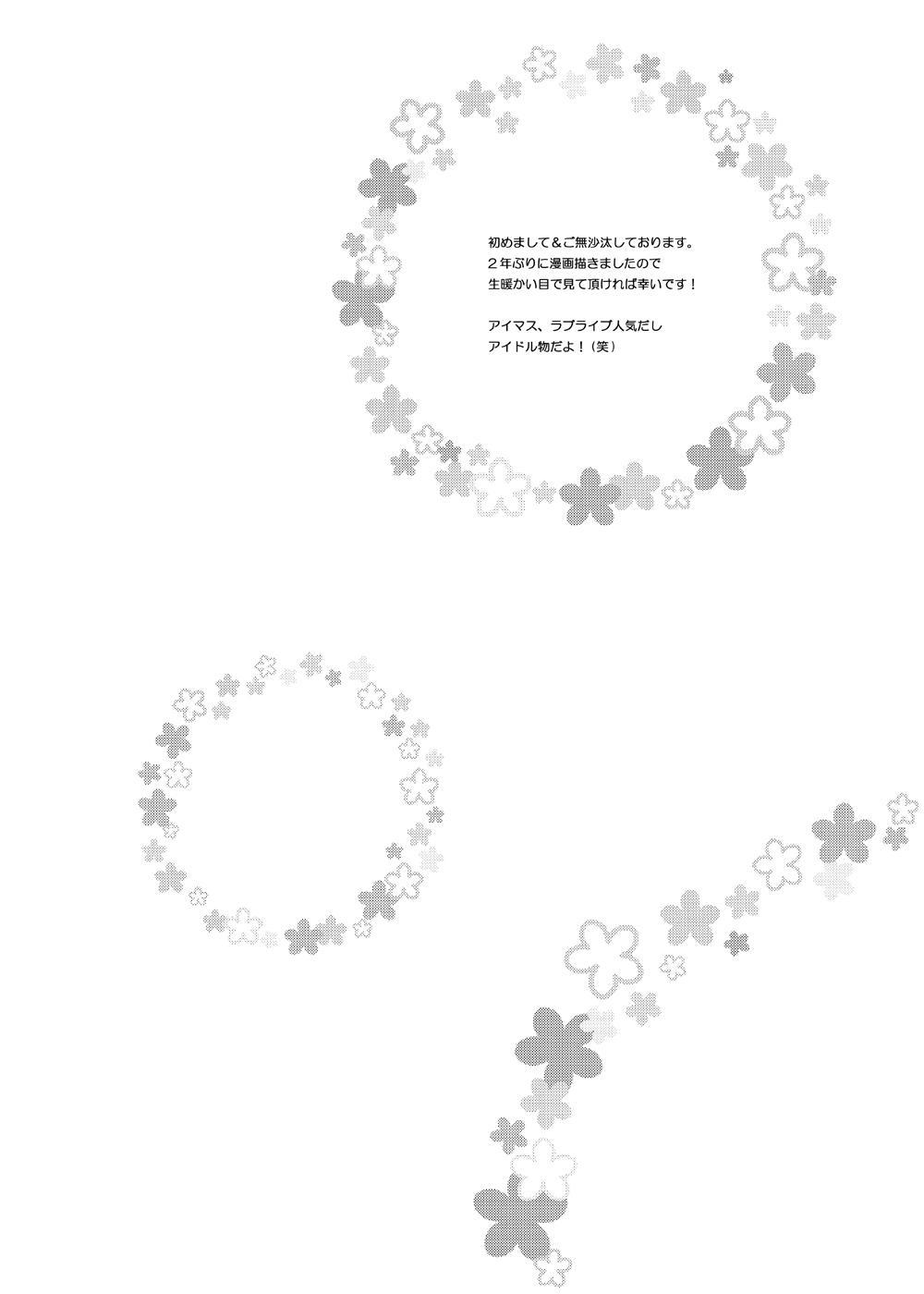 Momokan to Nama Akushu-kai Dekiru Yakyuubushitsu 4