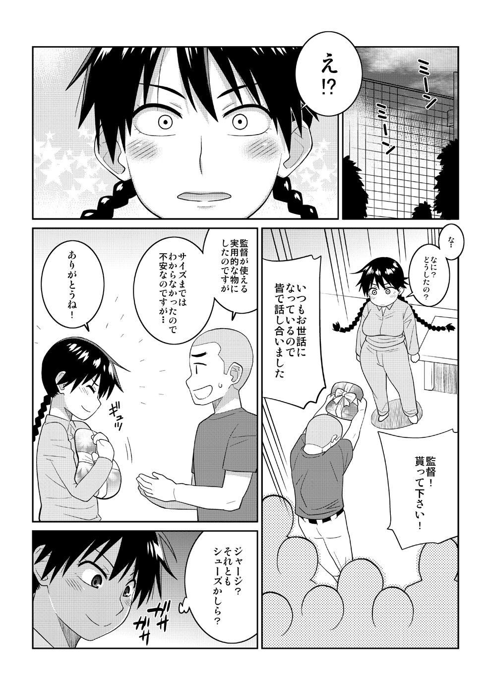 Momokan to Nama Akushu-kai Dekiru Yakyuubushitsu 5