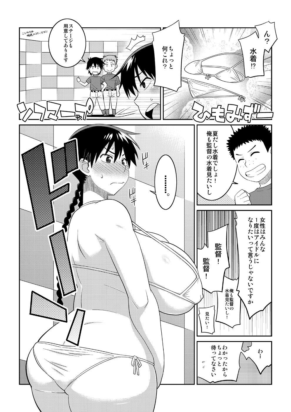 Momokan to Nama Akushu-kai Dekiru Yakyuubushitsu 6