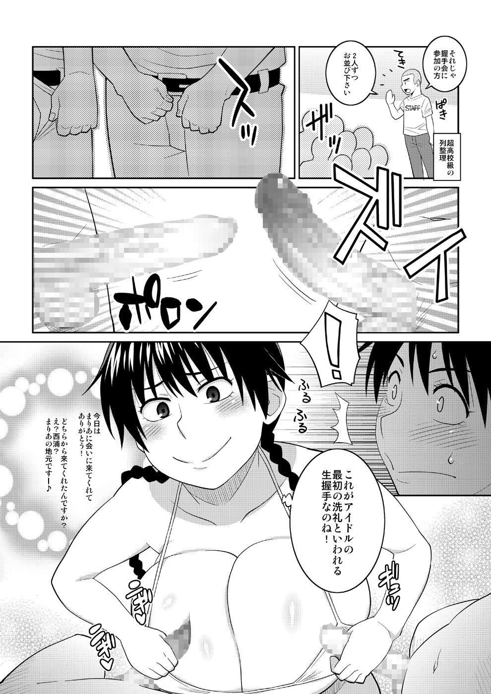 Momokan to Nama Akushu-kai Dekiru Yakyuubushitsu 7