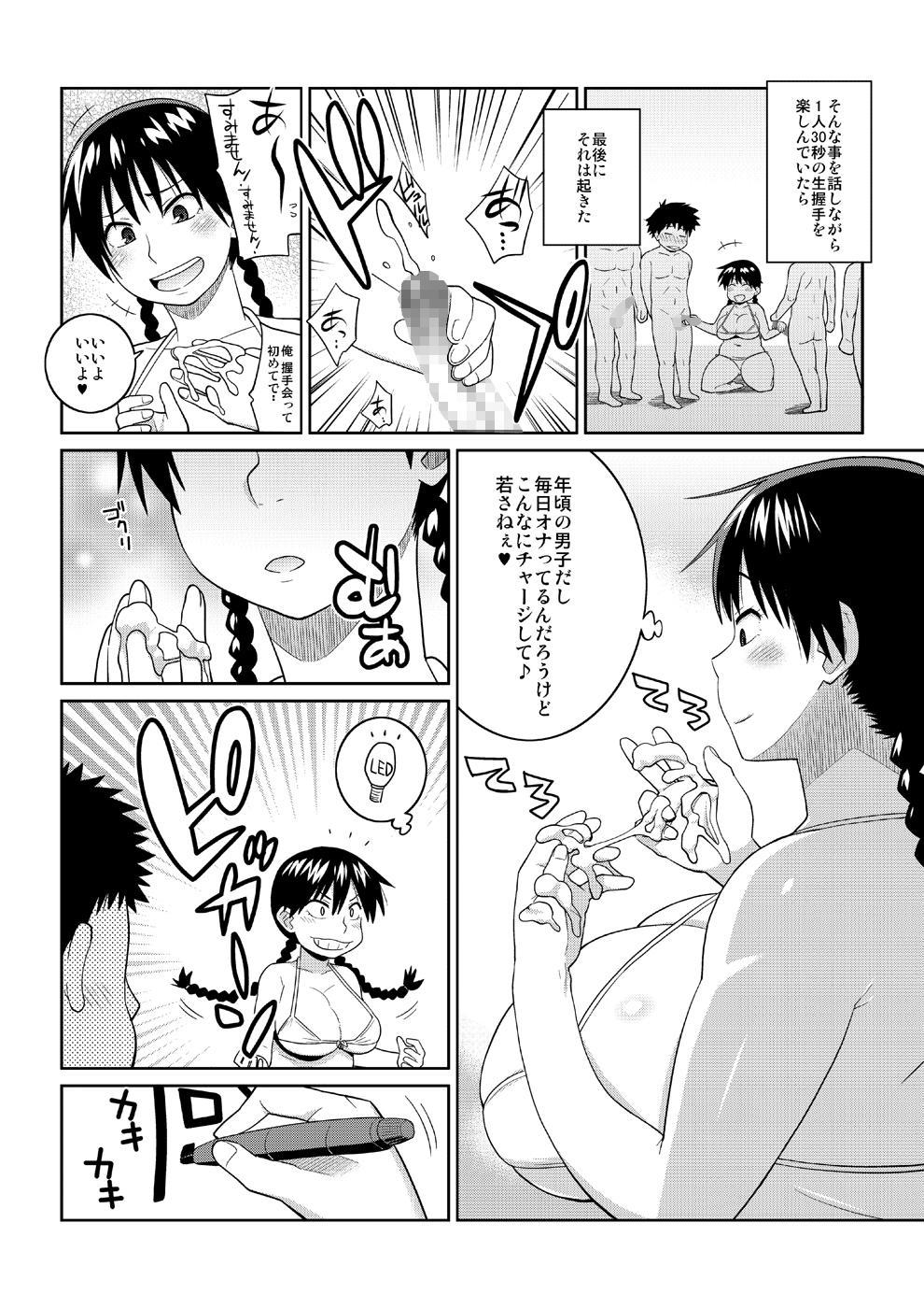 Momokan to Nama Akushu-kai Dekiru Yakyuubushitsu 8