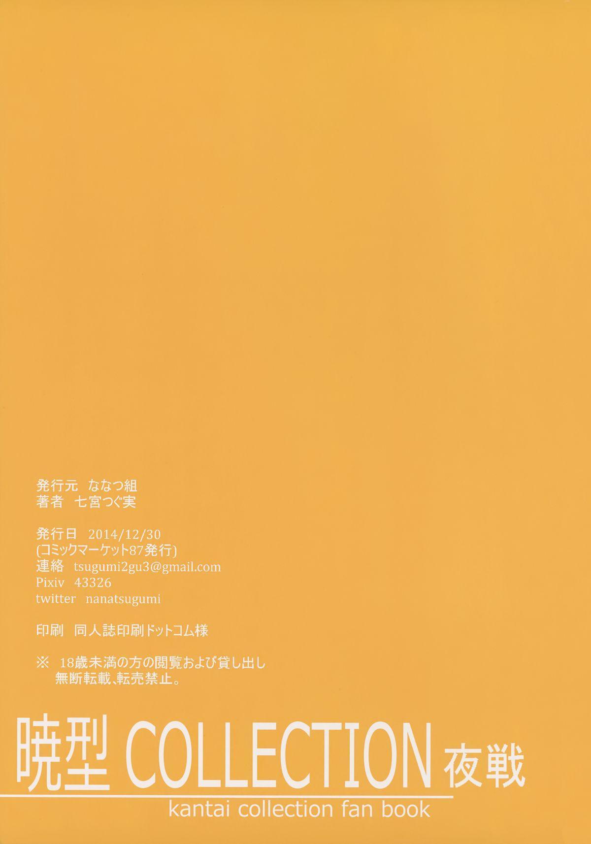 Akatsuki-gata Collection Yasen 22