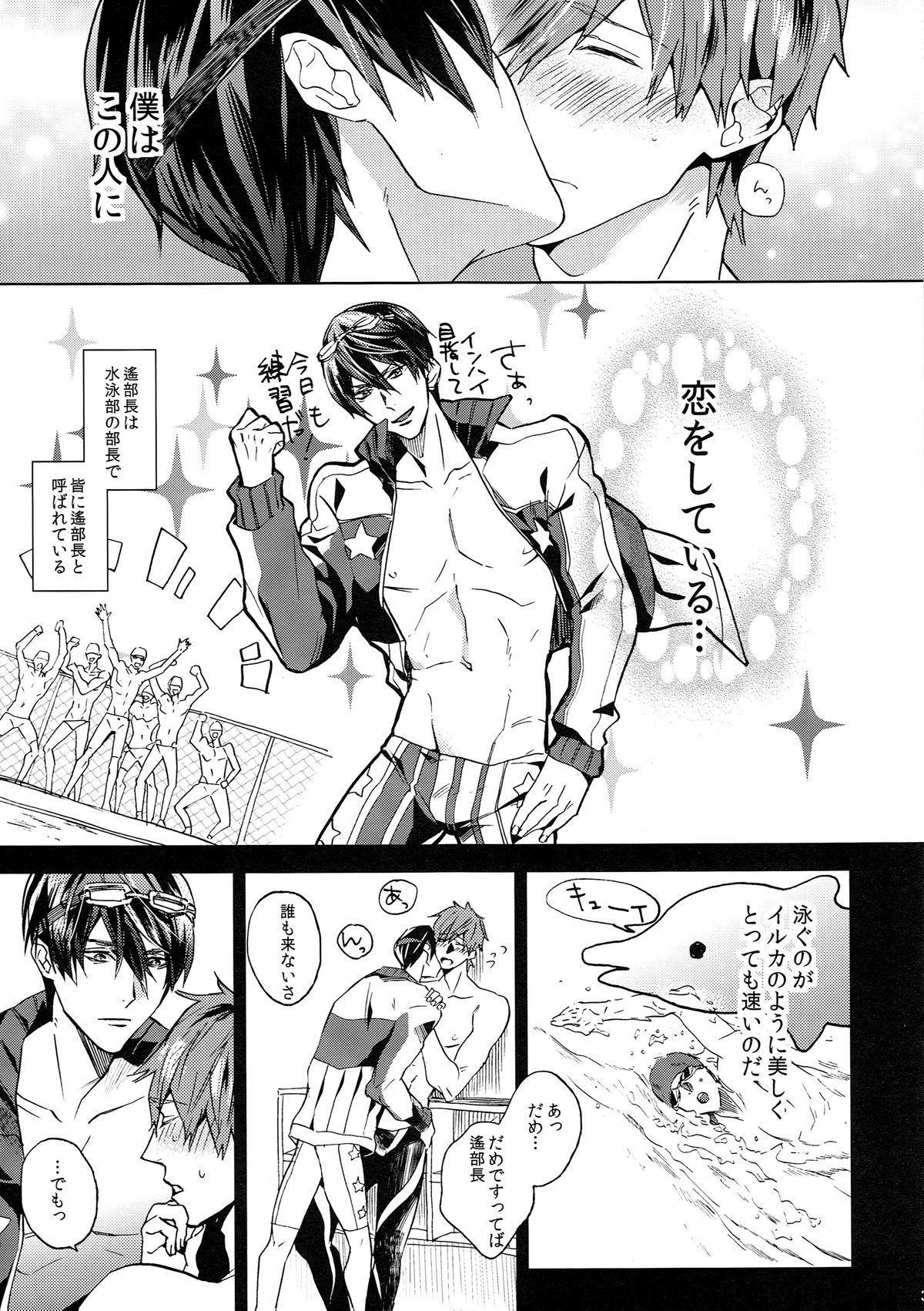Haruka Buchou to Himitsu no XXX 2