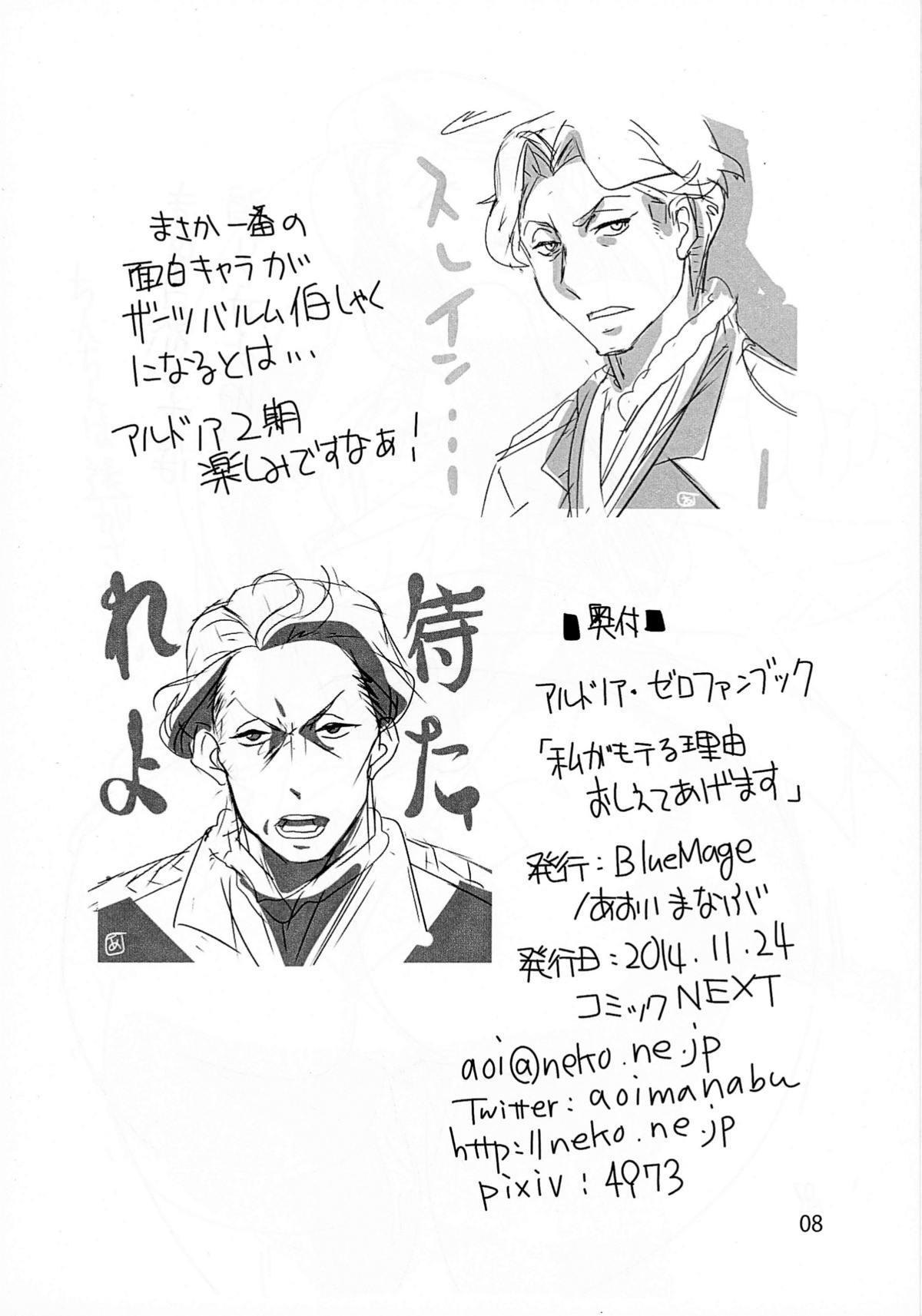 Watashi ga Moteru Riyuu Oshiete Agemasu 9