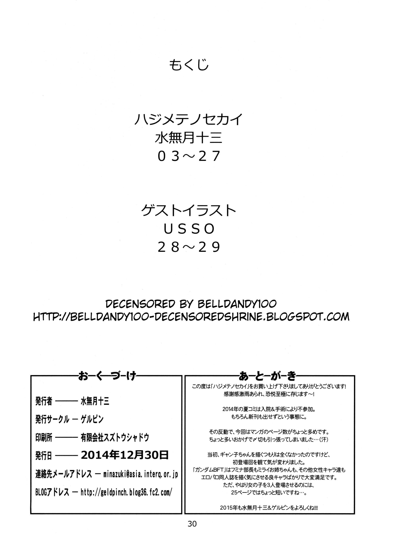Hajimete no sekai 28