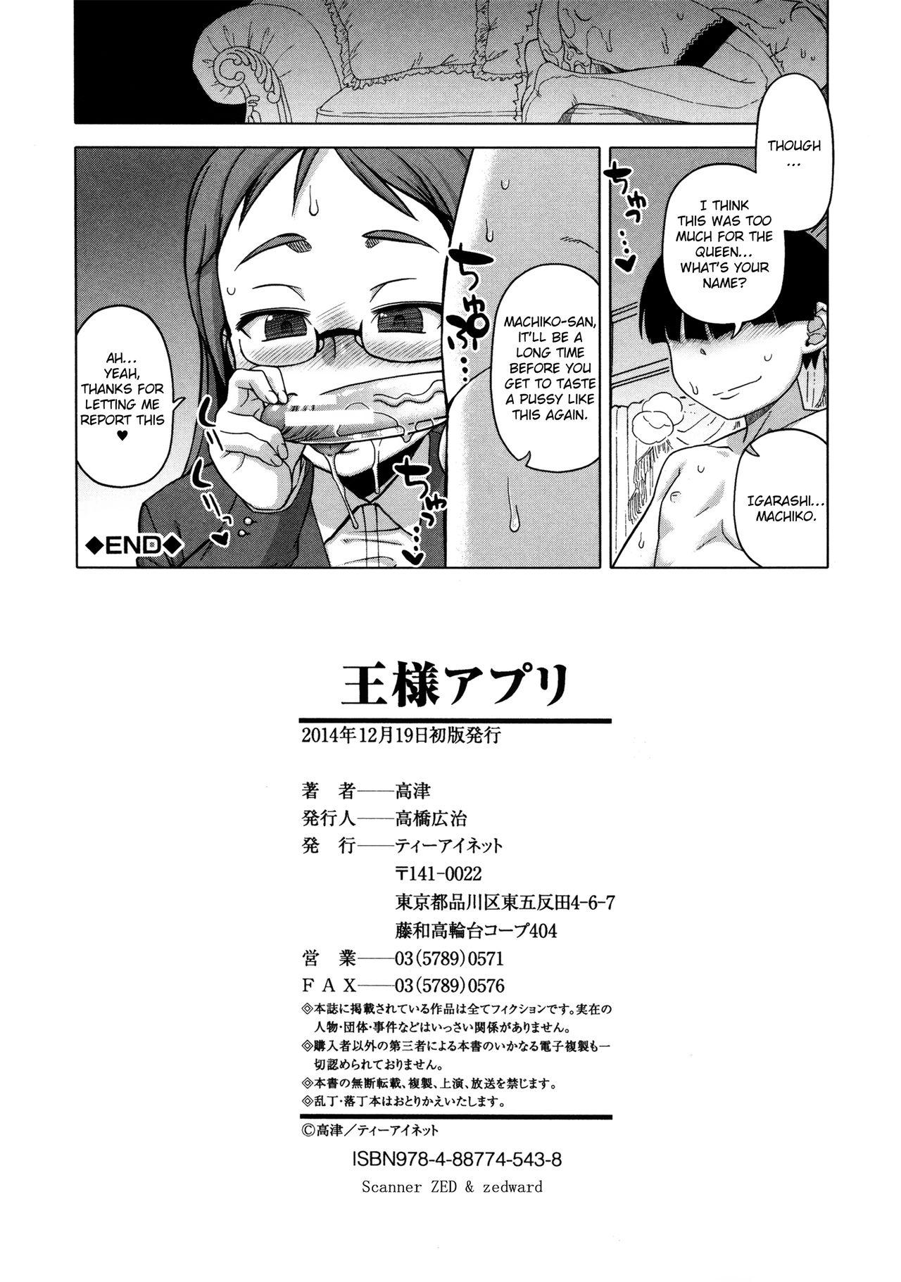 [Takatsu] Ou-sama Appli - King App [English] [TheRobotsGhost] 199