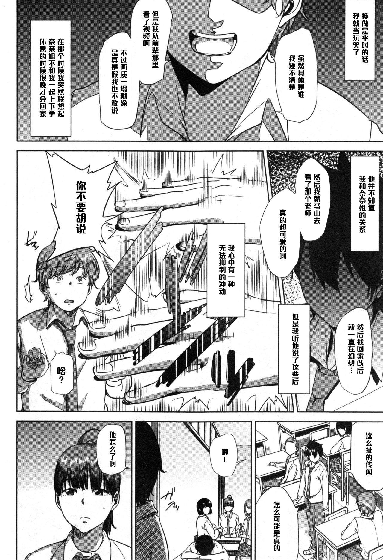 Fumihazushi. 13