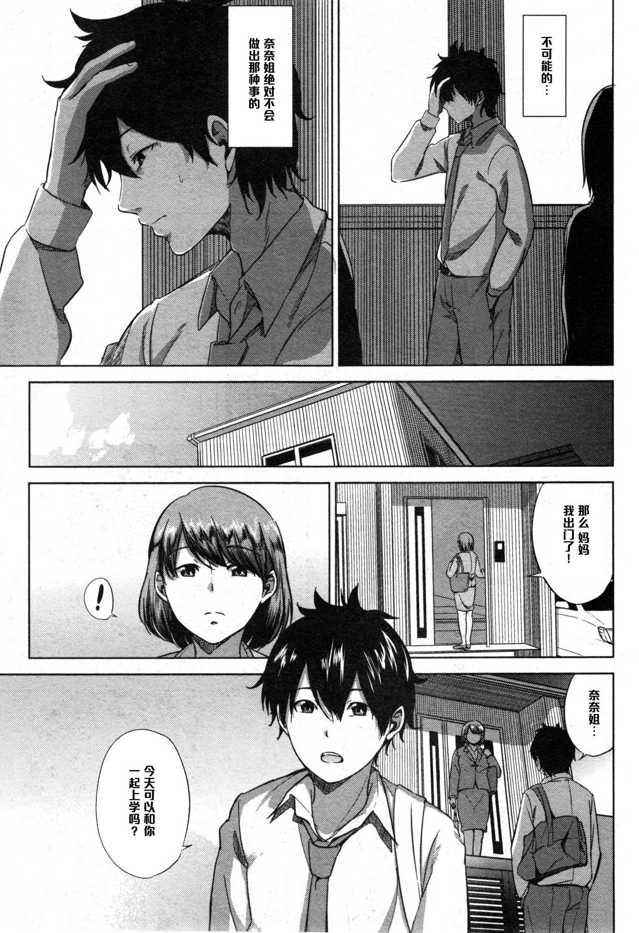 Fumihazushi. 14