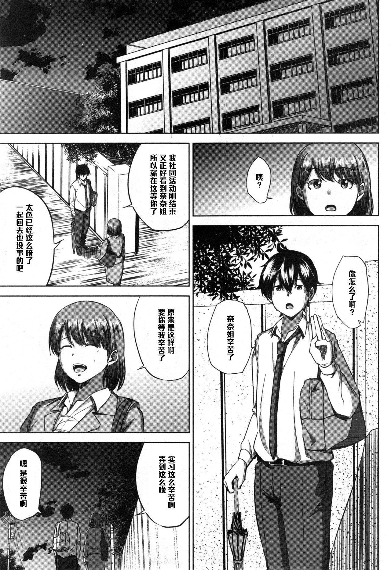 Fumihazushi. 38