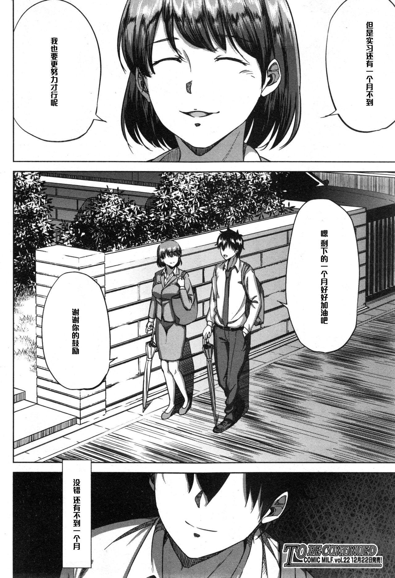 Fumihazushi. 39