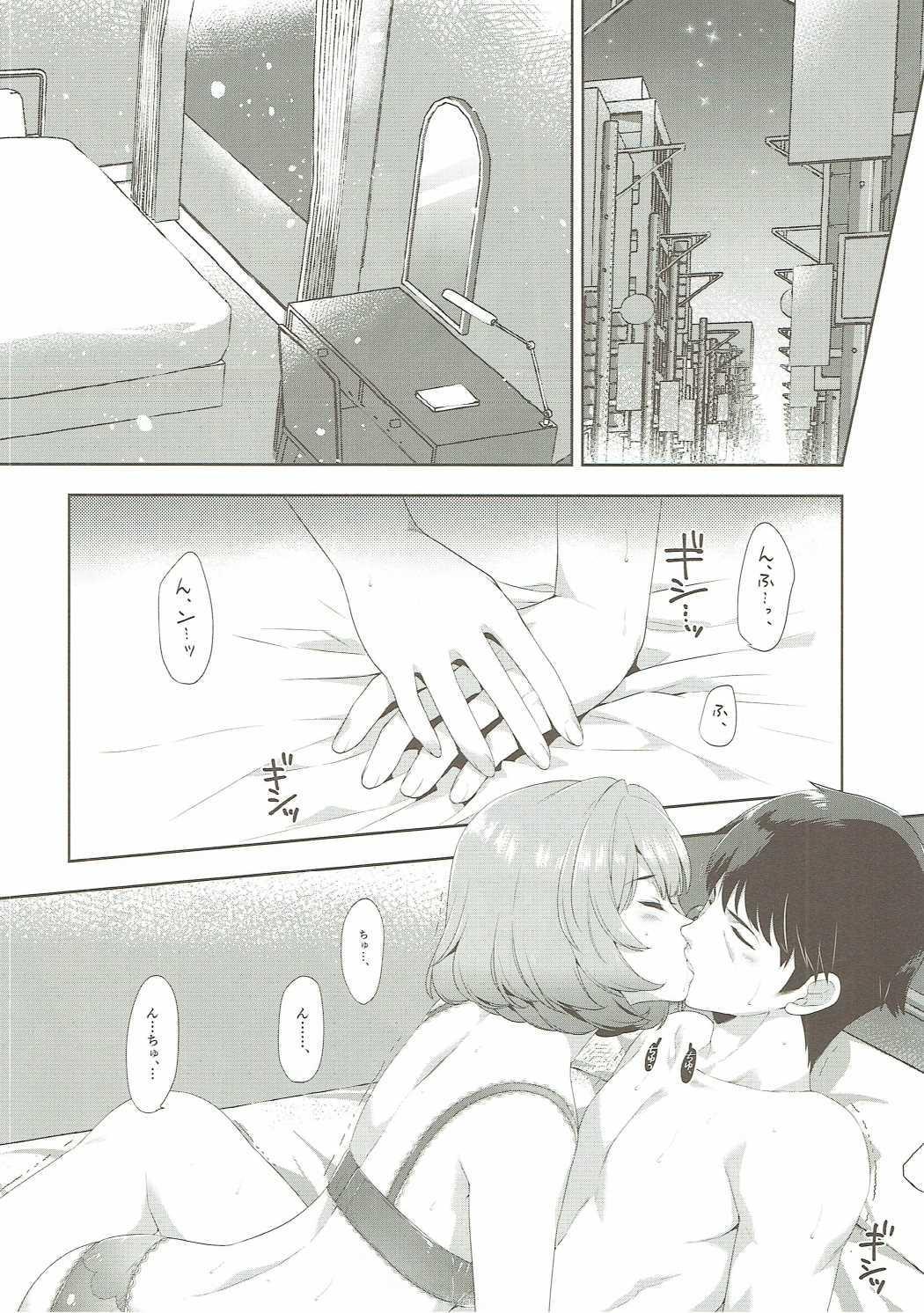 Koi no Kaze ni Sasowarete 12