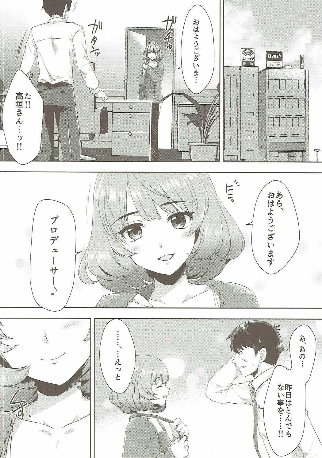 Koi no Kaze ni Sasowarete 28