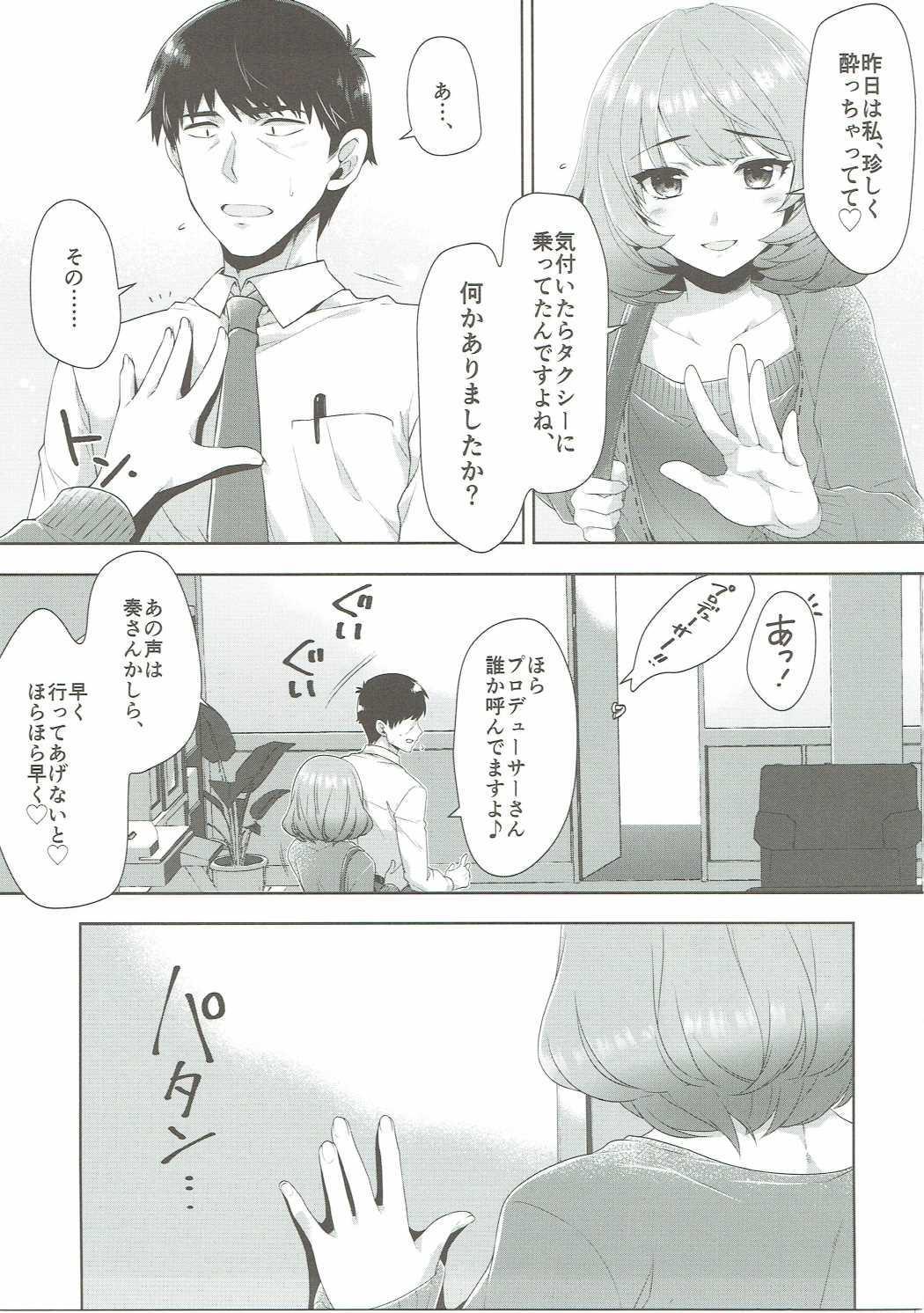Koi no Kaze ni Sasowarete 29