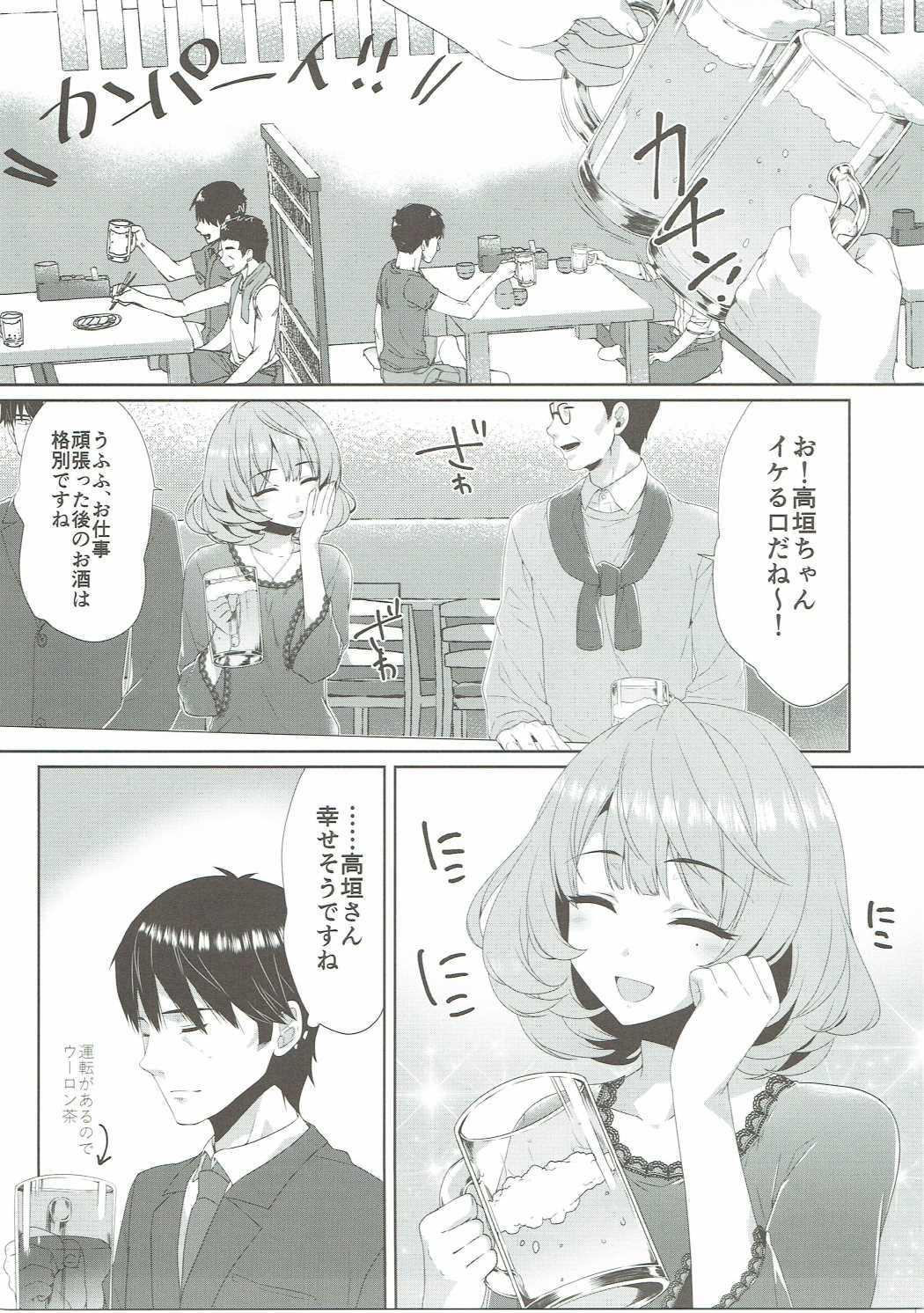 Koi no Kaze ni Sasowarete 5