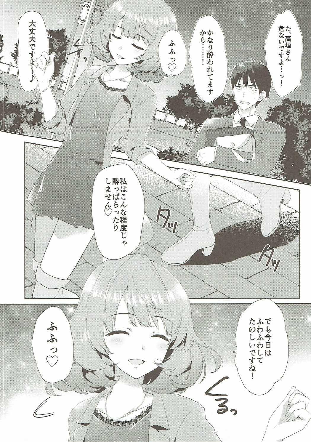 Koi no Kaze ni Sasowarete 6