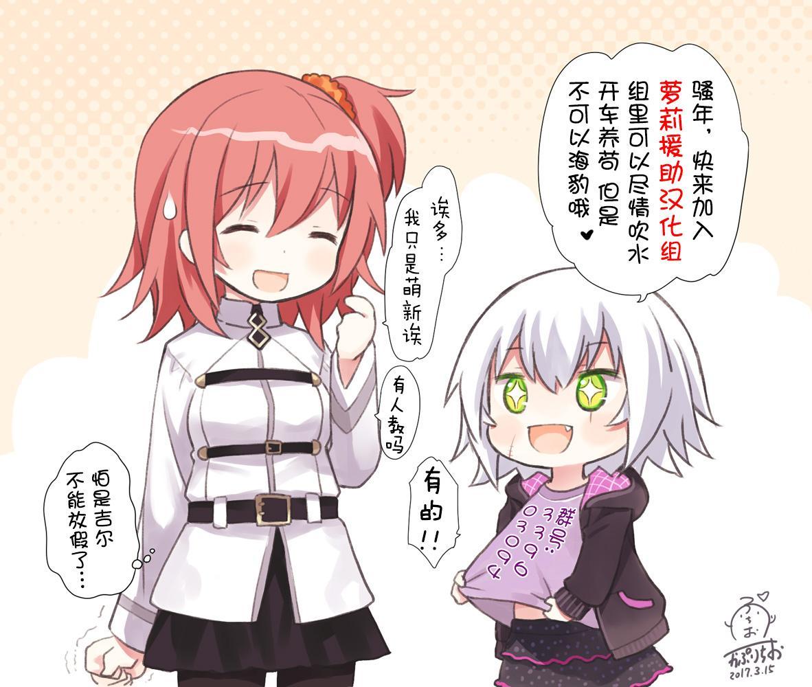 Illya-chan to Love Love Reijyux 26