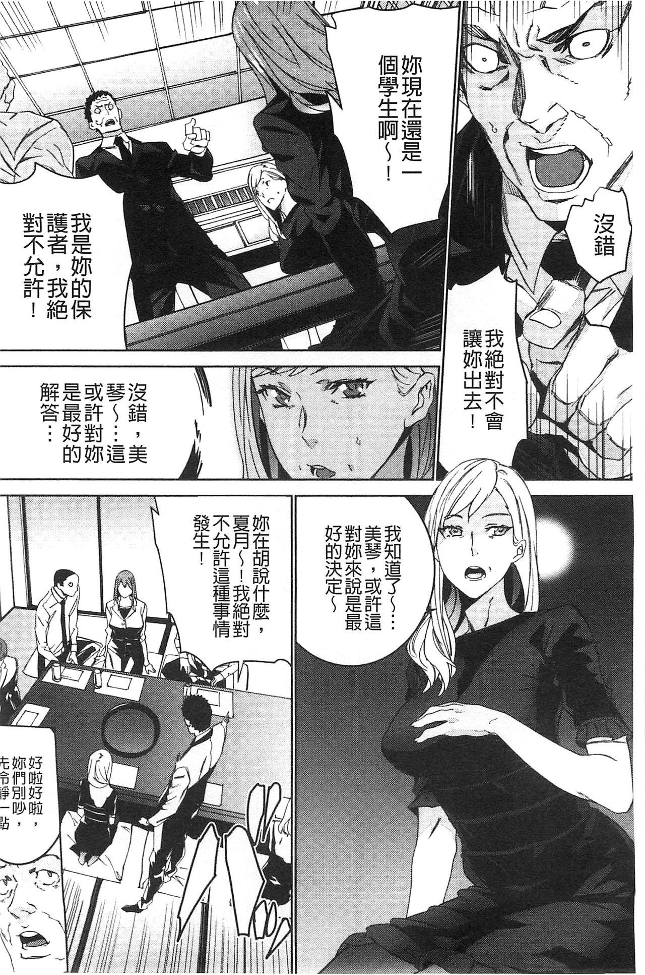 Zoku Meishiiku 140