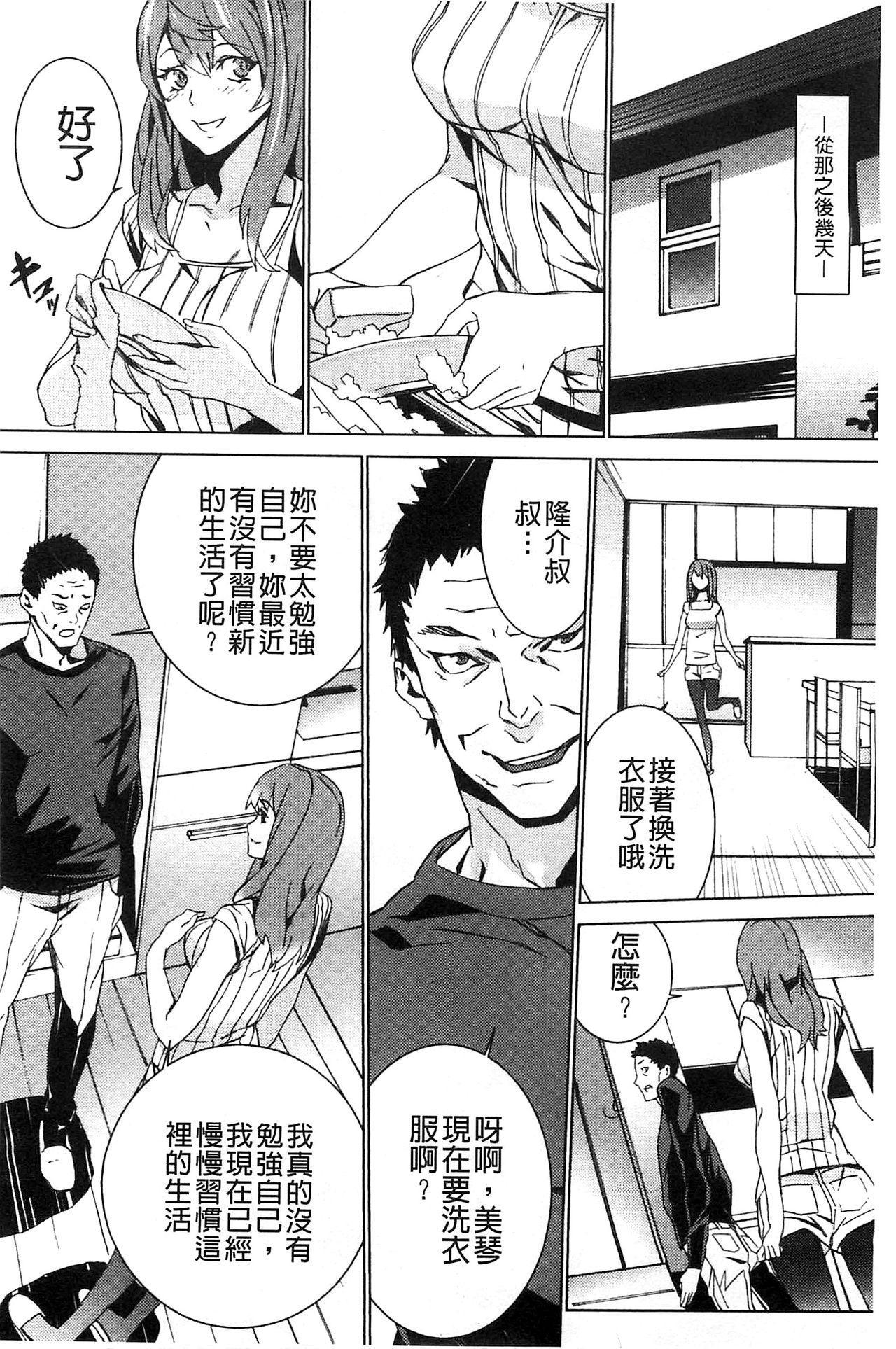 Zoku Meishiiku 16