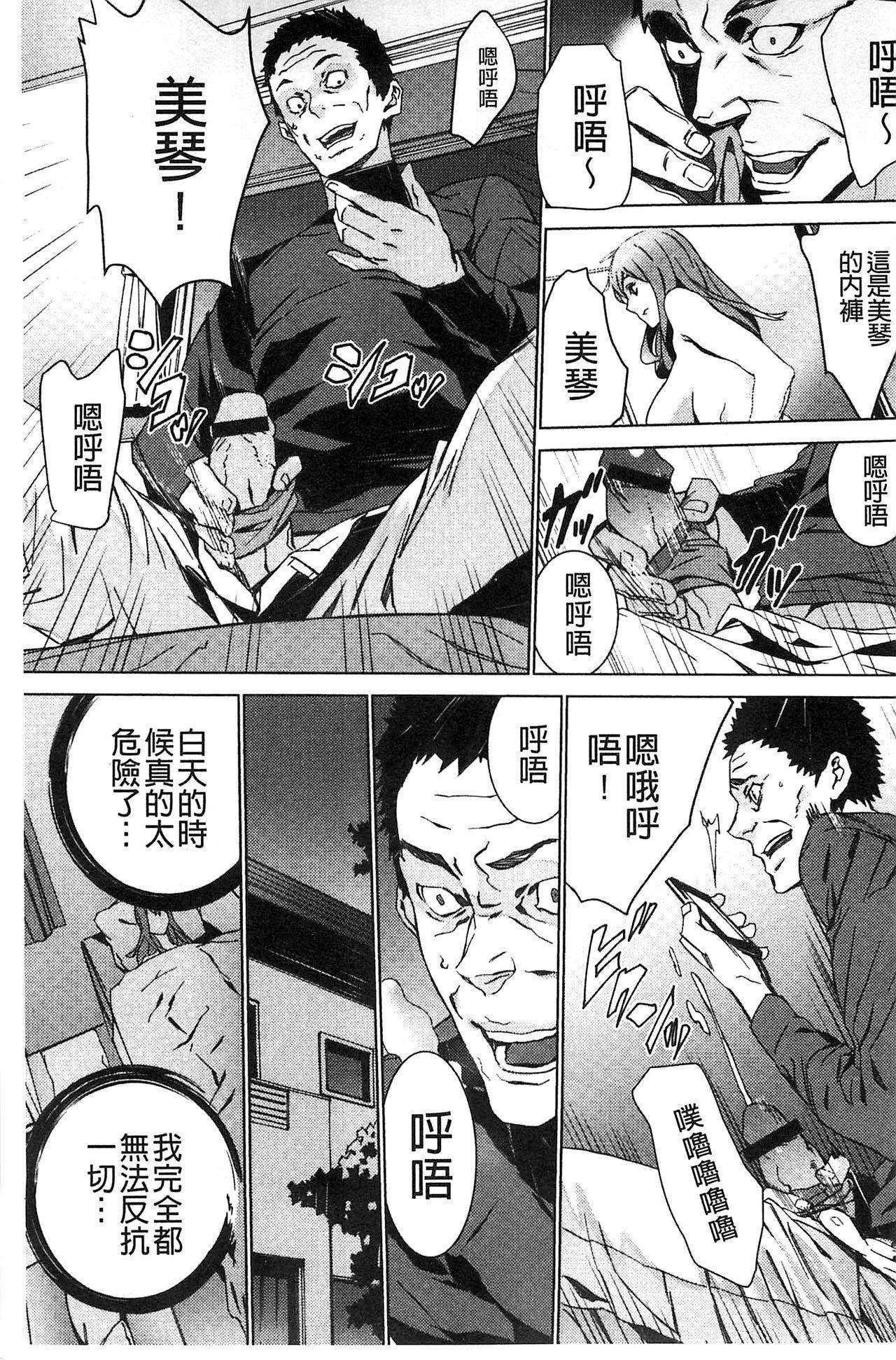 Zoku Meishiiku 23