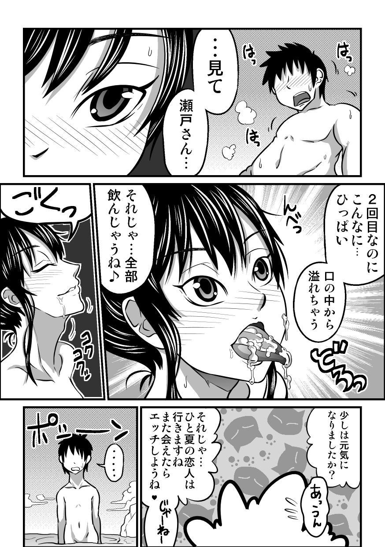 "If""s Moshimo, Isozaki Izumi to 14"