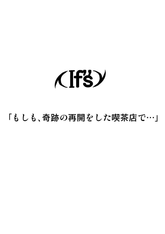 "If""s Moshimo, Isozaki Izumi to 15"