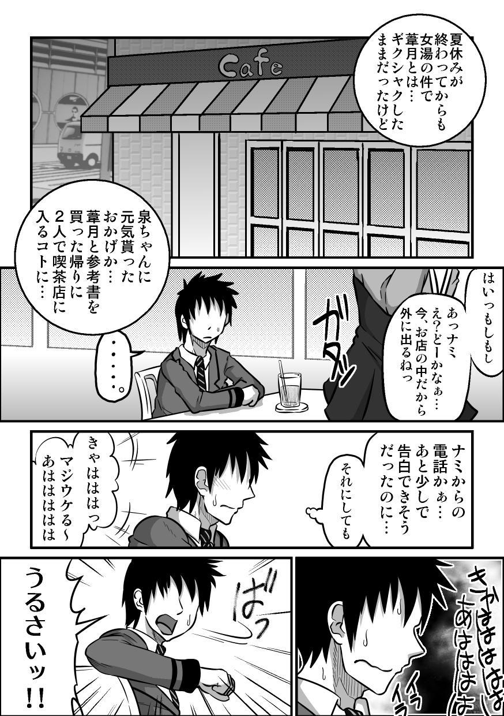 "If""s Moshimo, Isozaki Izumi to 16"