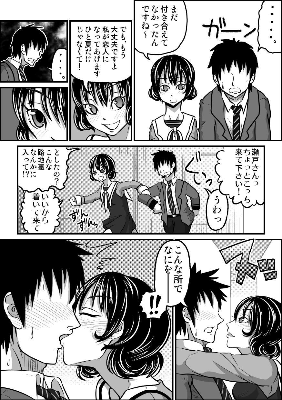 "If""s Moshimo, Isozaki Izumi to 18"