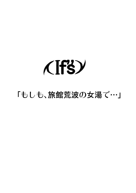 "If""s Moshimo, Isozaki Izumi to 1"