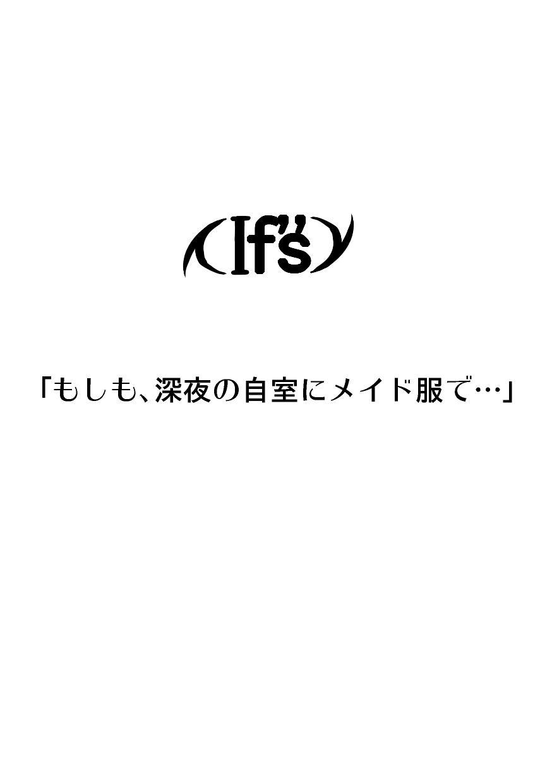 "If""s Moshimo, Isozaki Izumi to 30"