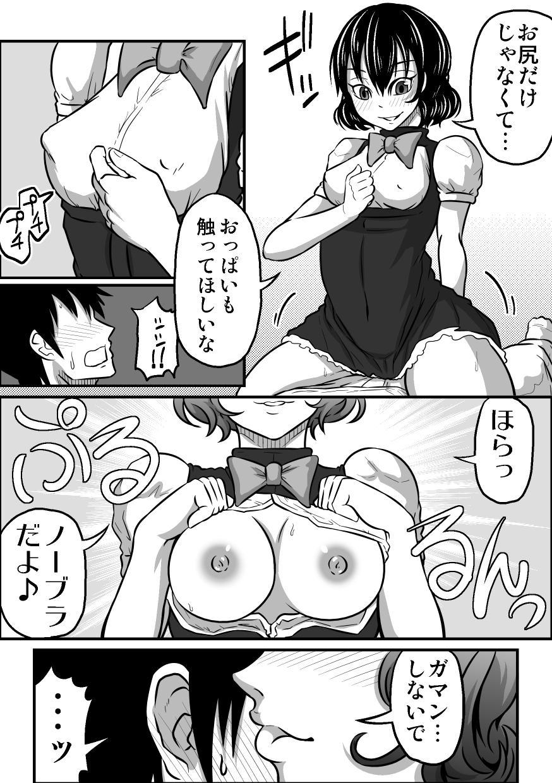 "If""s Moshimo, Isozaki Izumi to 34"