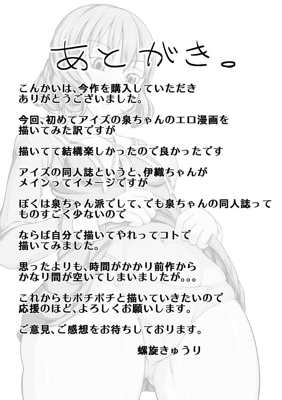 "If""s Moshimo, Isozaki Izumi to 48"