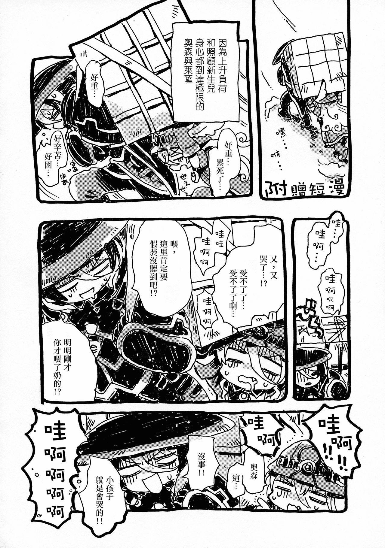 Inochi no Kakera 56