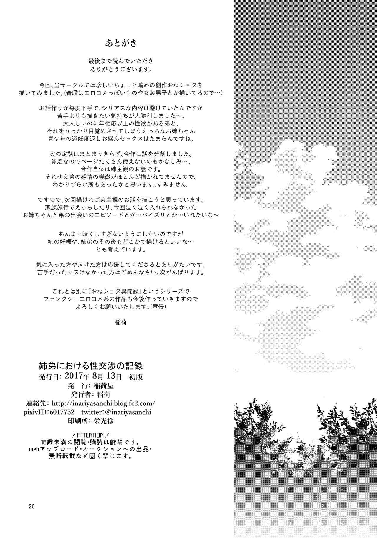 Kyoudai ni Okeru Seikoushou no Kiroku 26