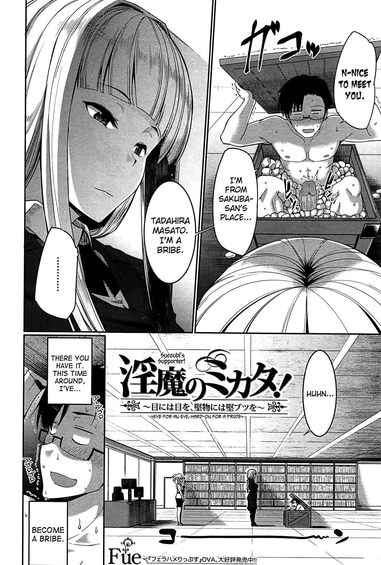 Inma no Mikata!   Succubi's Supporter! 125