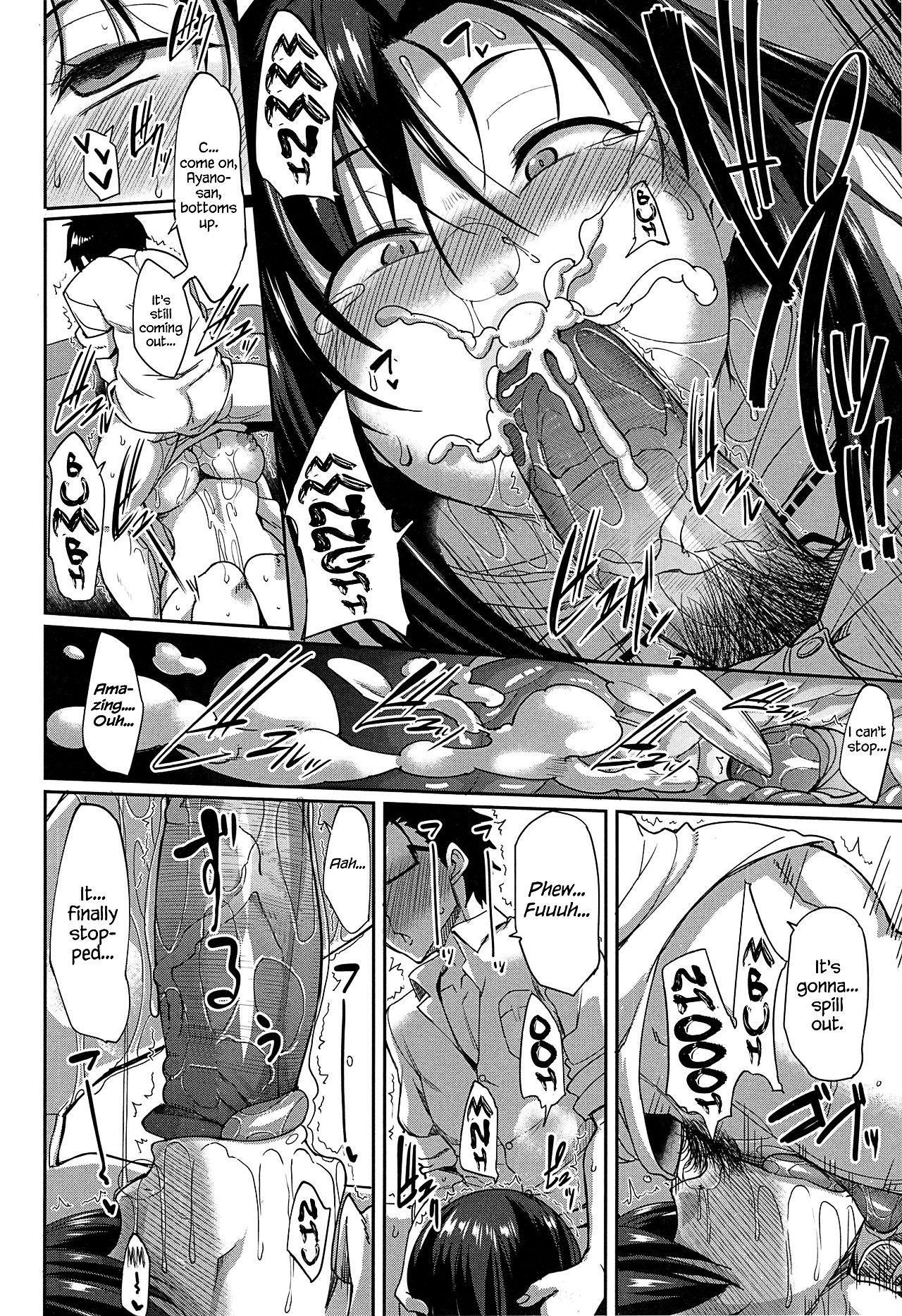 Inma no Mikata!   Succubi's Supporter! 197