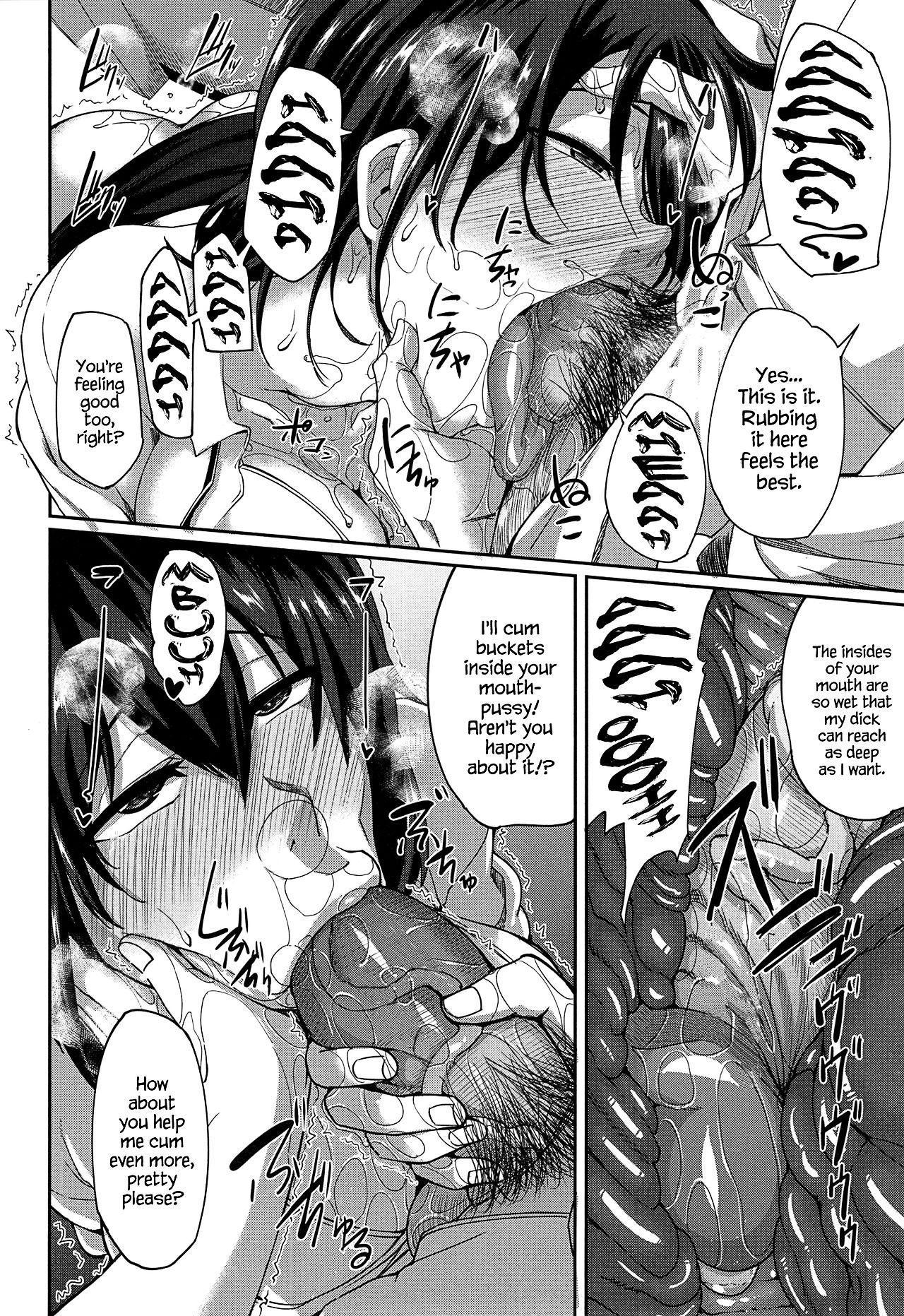 Inma no Mikata!   Succubi's Supporter! 205