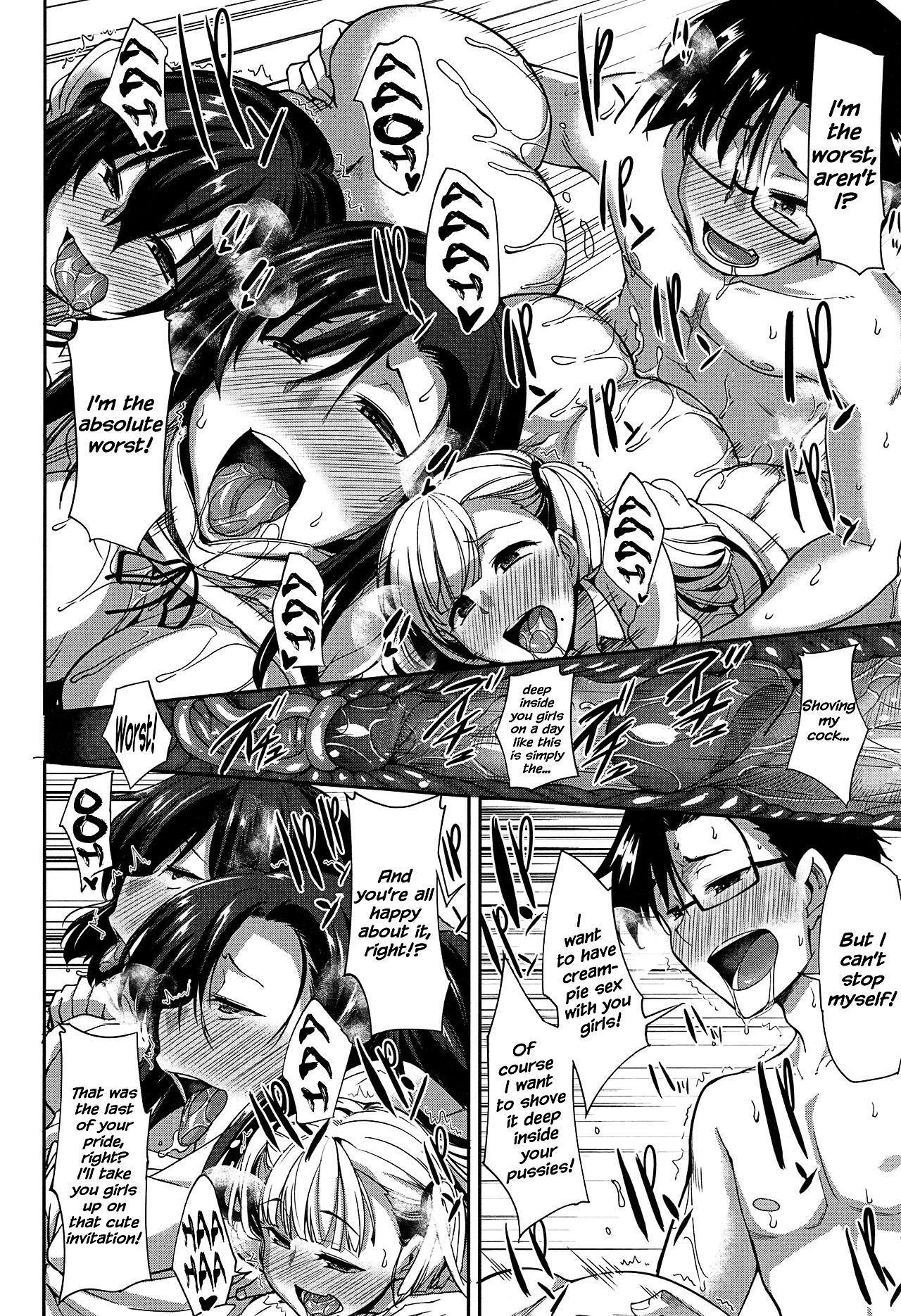 Inma no Mikata!   Succubi's Supporter! 223