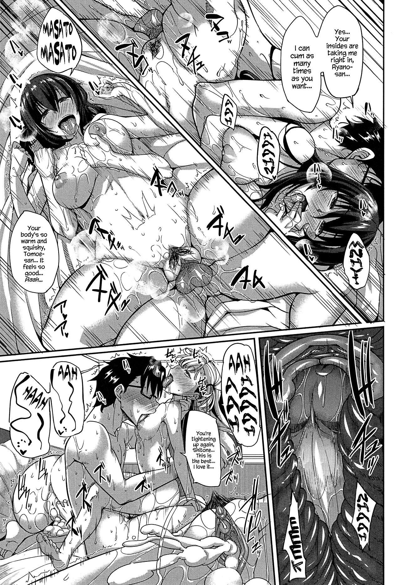 Inma no Mikata!   Succubi's Supporter! 228