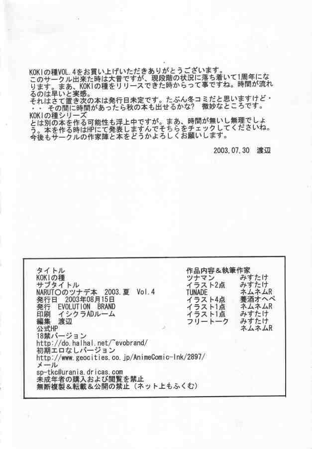 Koki no Tane vol. 4 32