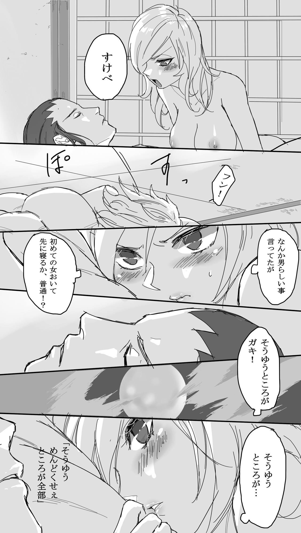 Shikamaru 's birthday celebration! - ShikaTema R18 doujinshi 22