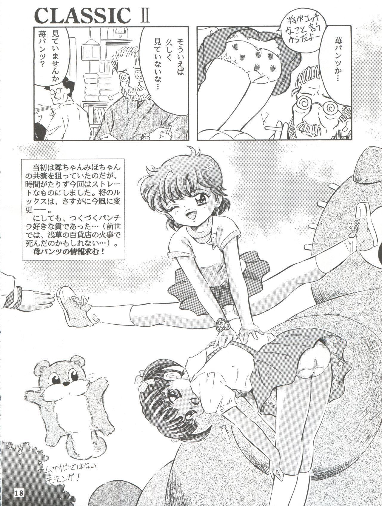 Mahou Kyuushiki II - Magical Classic II 17