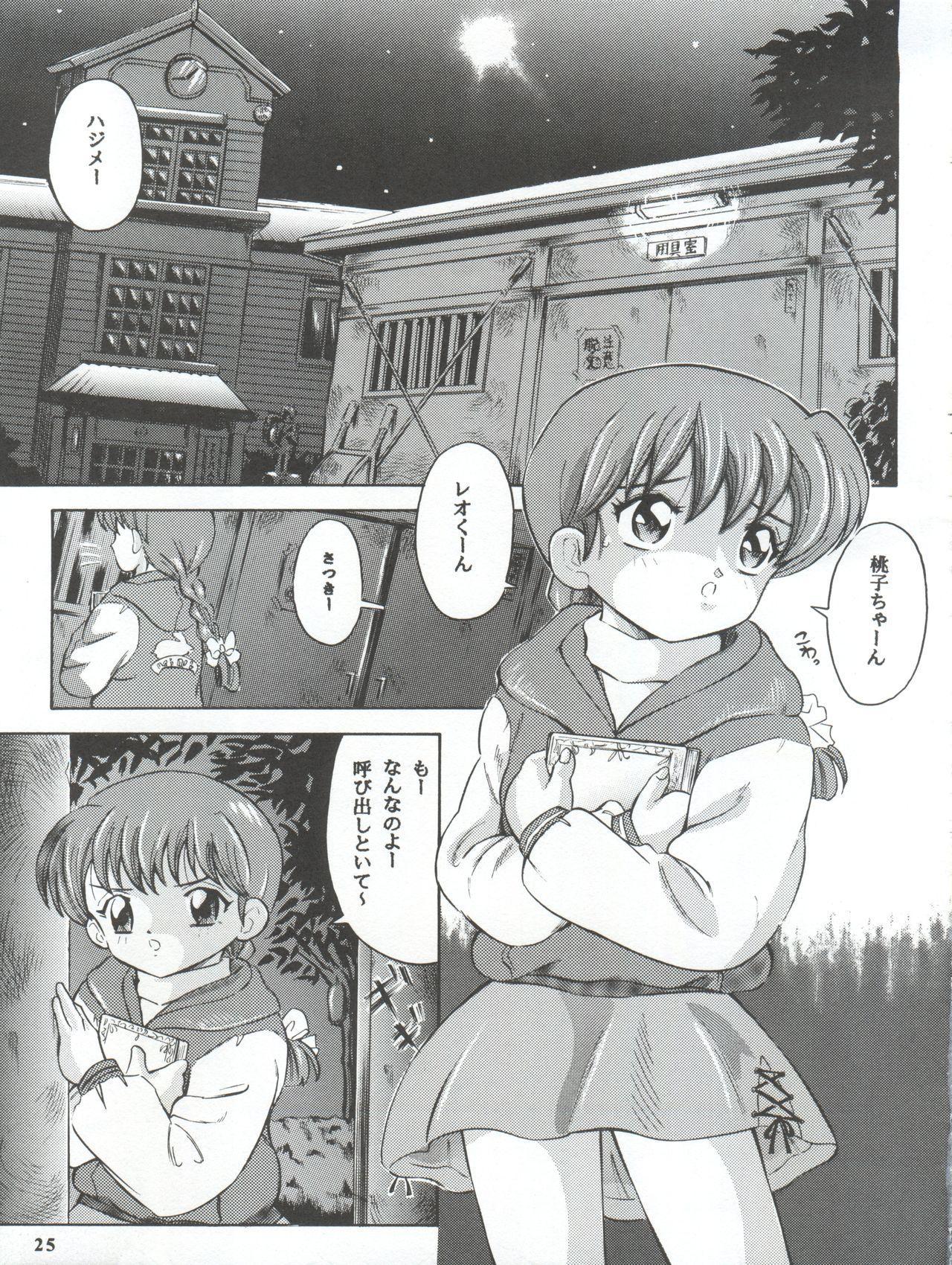 Mahou Kyuushiki II - Magical Classic II 24