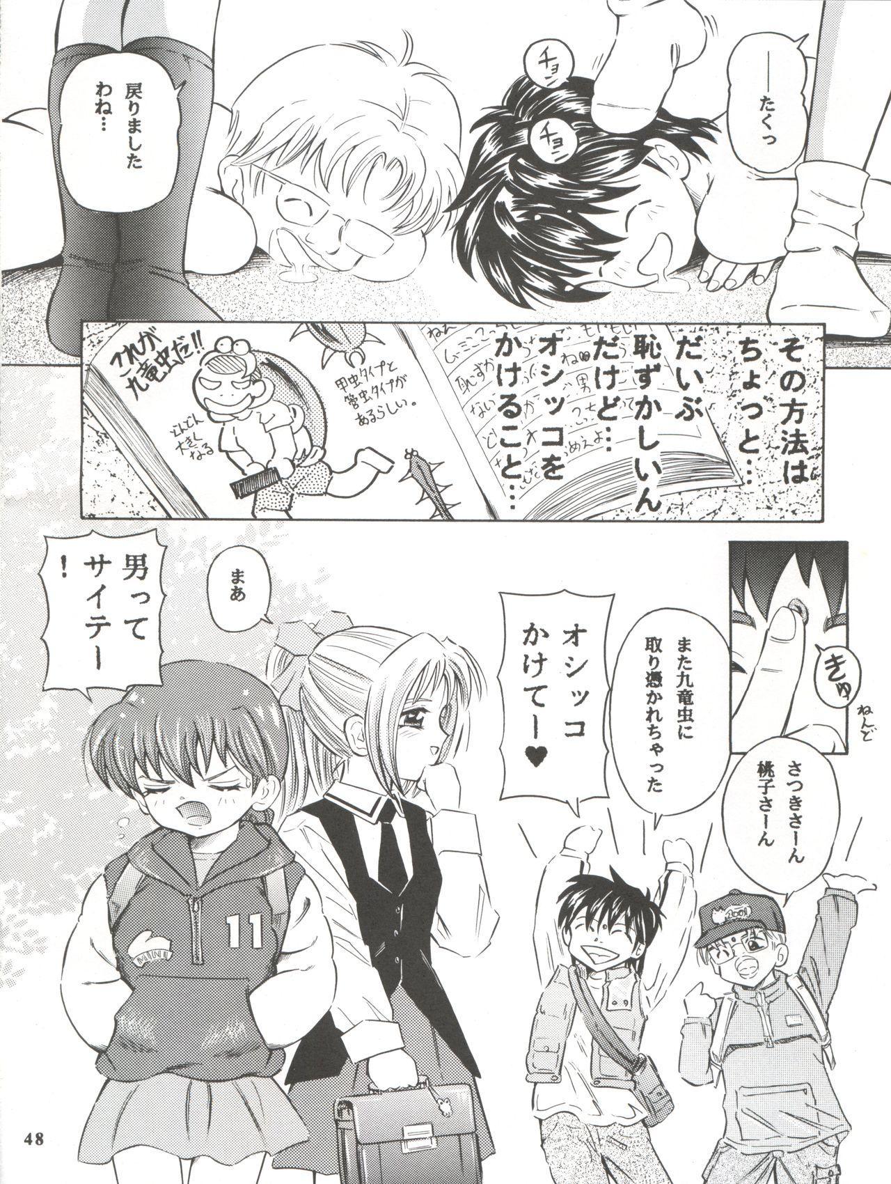 Mahou Kyuushiki II - Magical Classic II 47