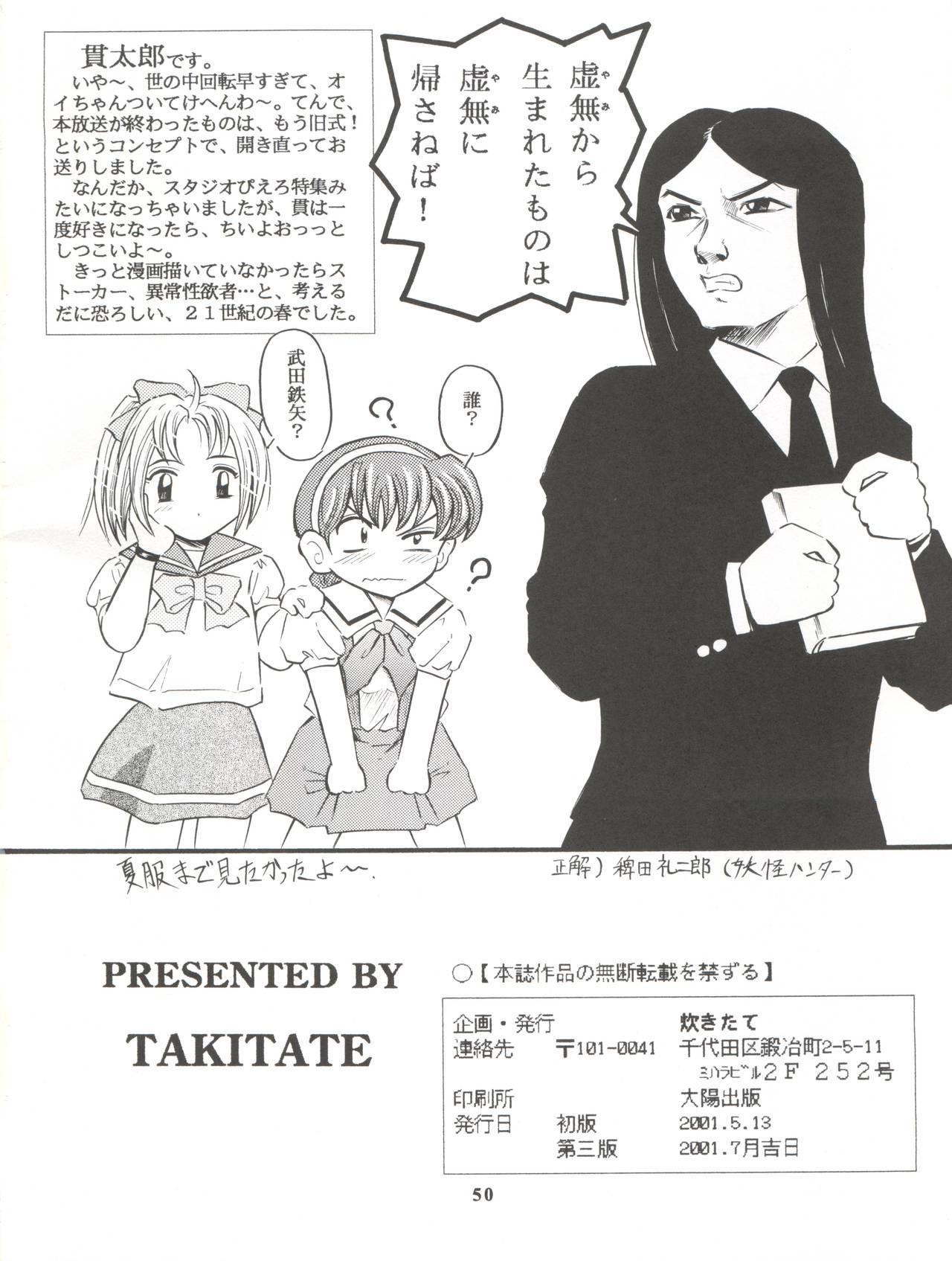 Mahou Kyuushiki II - Magical Classic II 49