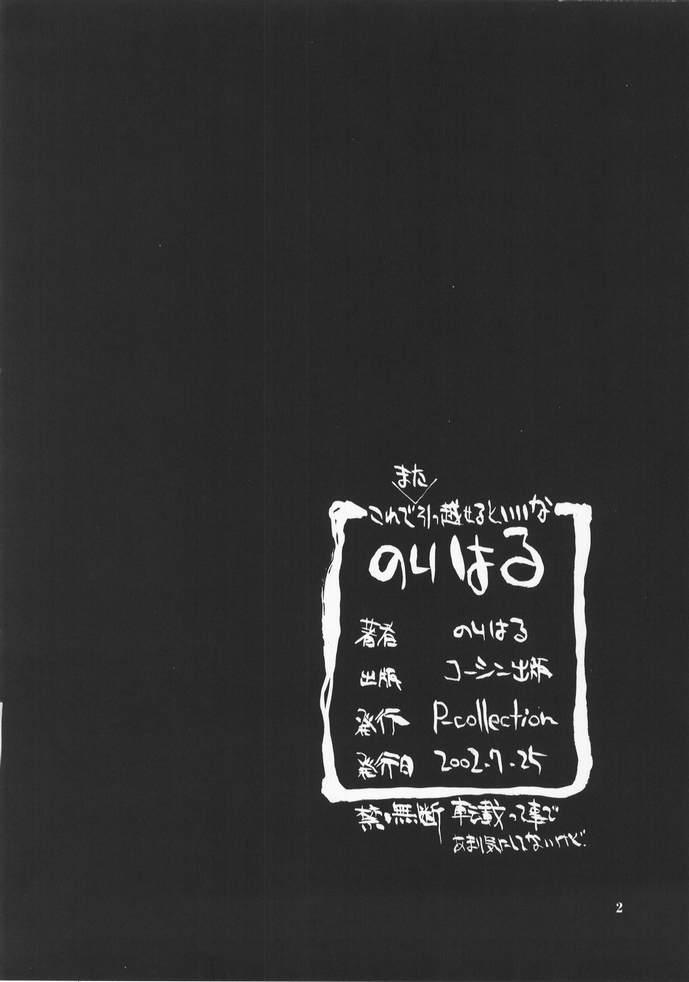 Nori-Haru Sakuhin Shuu 2