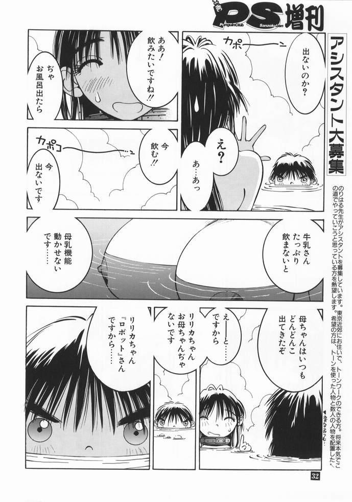 Nori-Haru Sakuhin Shuu 32