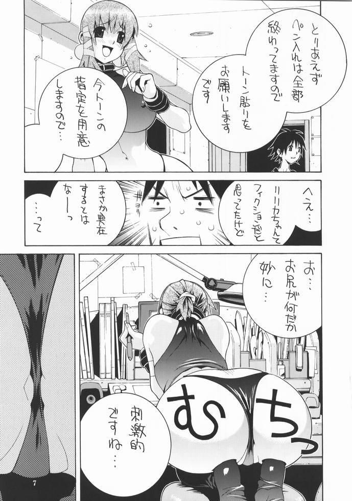Nori-Haru Sakuhin Shuu 7